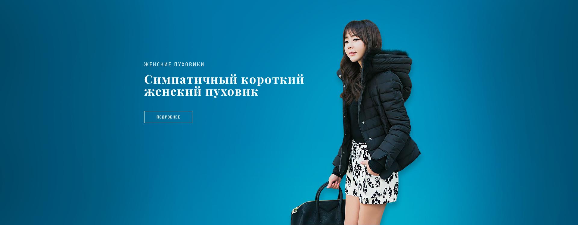 Женская Одежда Из Кореи Доставка